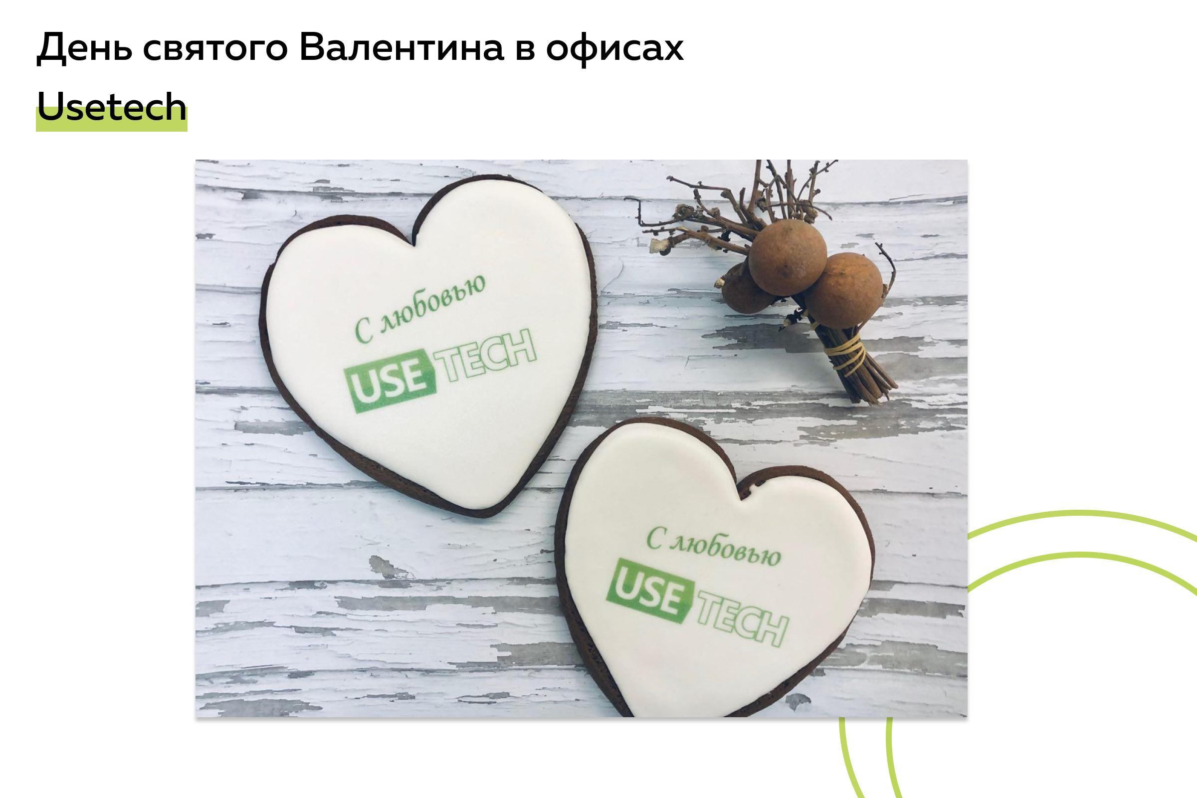 День святого Валентина в офисах Usetech