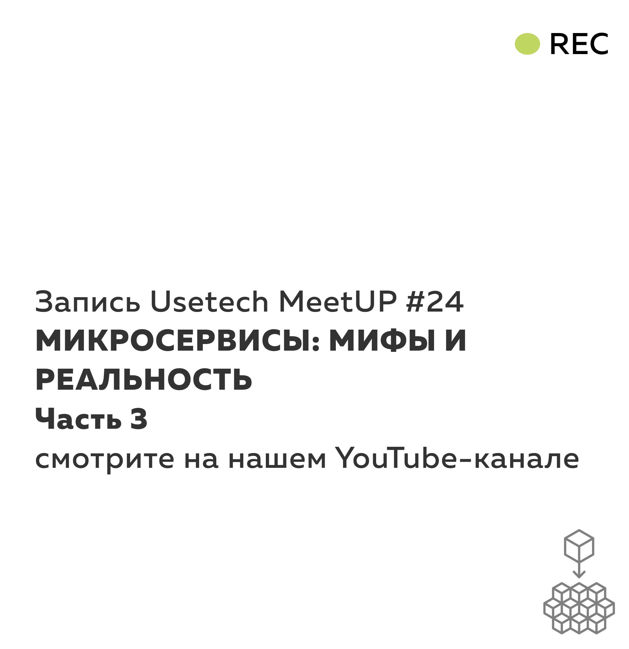 Usetech MeetUP #24 — запись вебинара
