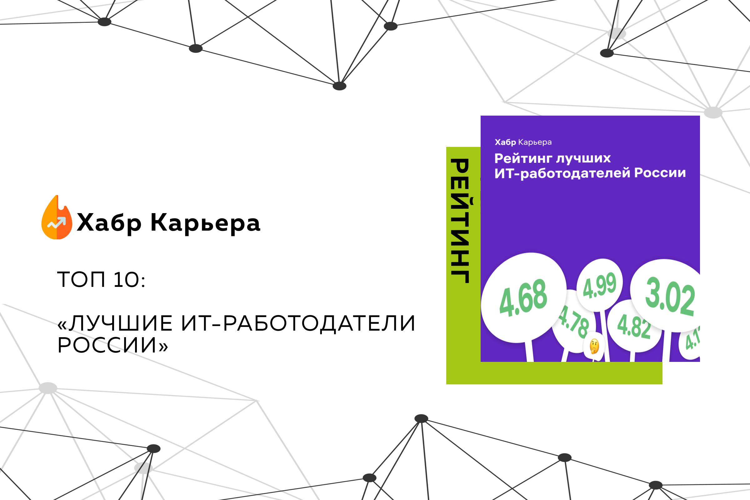 Рейтинг лучших ИТ-работодателей России