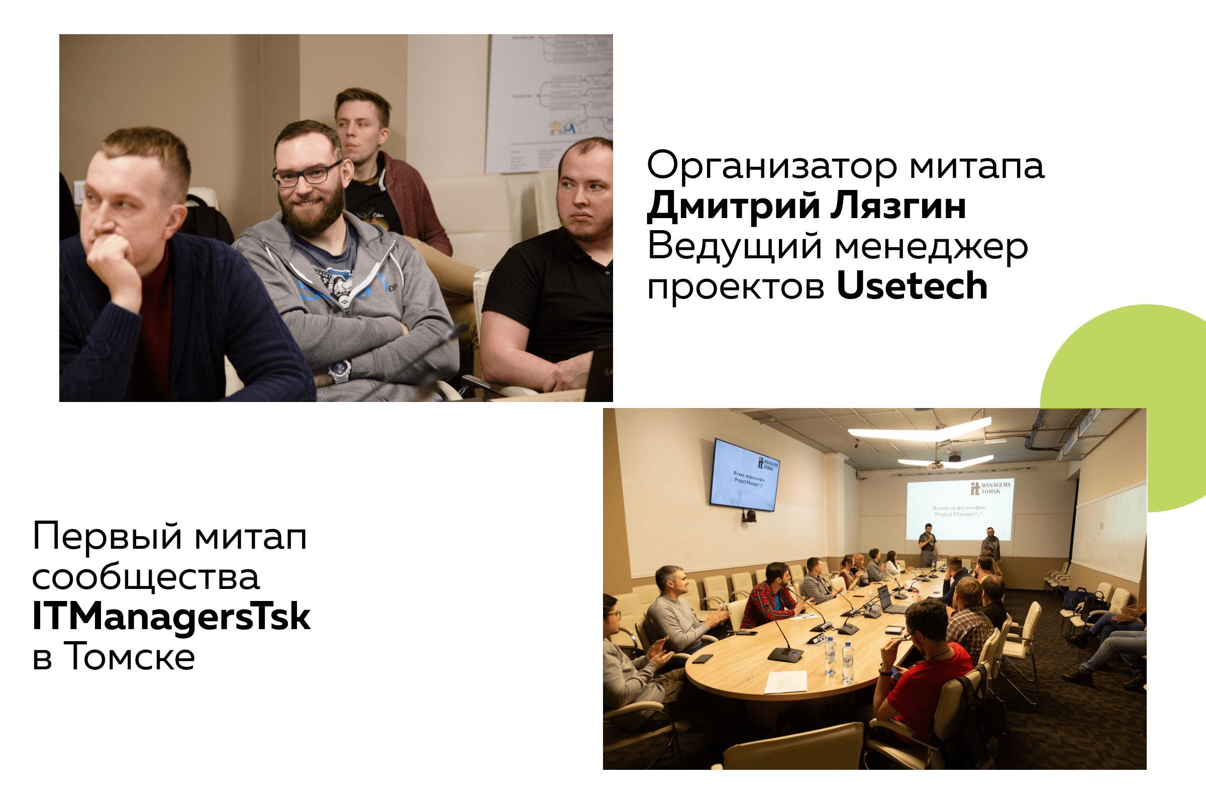 Лучшие доклады от экспертов IT-сферы в городе Томск