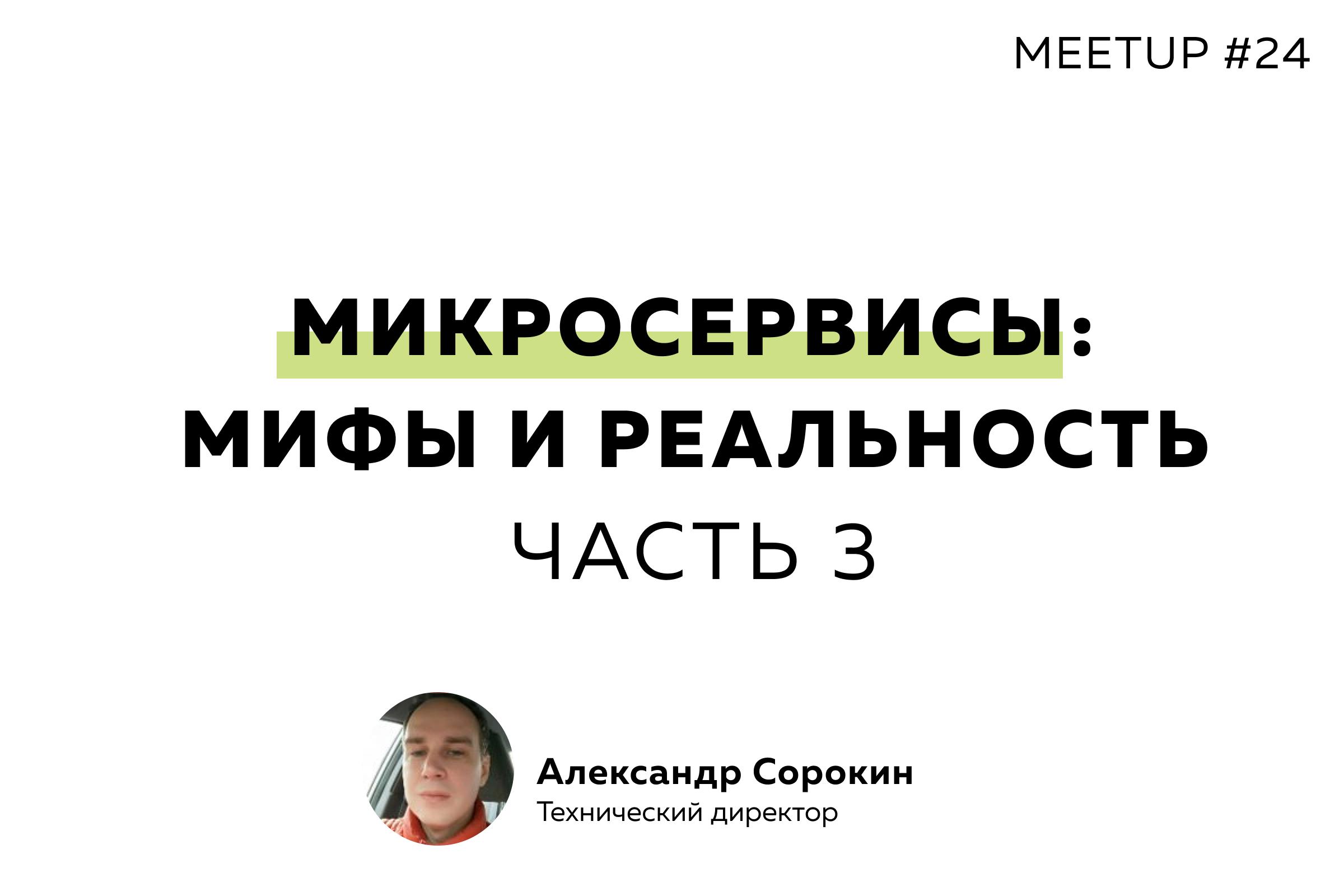 Александр Сорокин, микросервисы митап